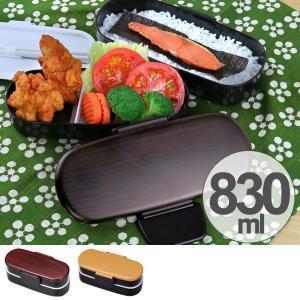 弁当箱 2段 メンズ タイトランチ 木目調 仕切り 入れ子 箸付き 830ml ( お弁当箱 ランチボックス 日本製 )|colorfulbox