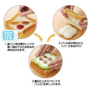 【ポイント最大26倍】食パン抜き型 サンドでパンだ クローバー 食洗機対応 日本製 ( サンドイッチ パン抜き型 クローバー型 )|colorfulbox|02