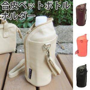 |特価| ペットボトルホルダー ボトルカバー 合皮 ショルダーベルト付き 保冷保温 ( ペットボトルホルダー ボトルケース ペットボトルケース )|colorfulbox