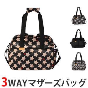 トートバッグ、ショルダーバッグ、リュックとして、3つのデザインが楽しめるマザーズバッグです。中綿がた...