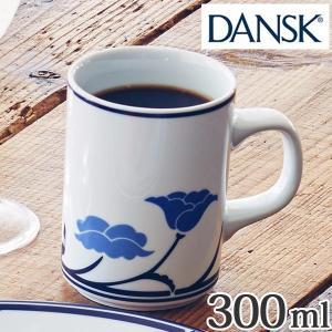 ダンスク DANSK マグカップ 300ml チボリ 洋食器