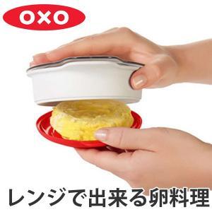 OXO オクソー エッグクッカー ( 電子レンジ対応 調理器具 電子レンジ専用 )