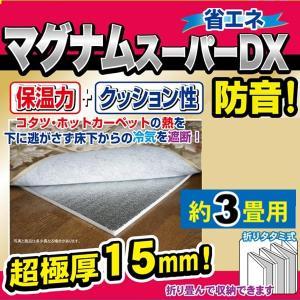 保温シート 超極厚 15mm ほかほかマグナムDX 3畳用 ( 防音 保温マット アルミマット 断熱 床 ホットカーペット コタツ )