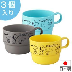 マグカップ 230ml 3個入り スヌーピー ピーナッツ キャラクター プラスチック 日本製 ( アウトドア 電子レンジ対応 食洗機対応 )|colorfulbox