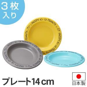 プレート 14cm 3枚入り スヌーピー ピーナッツ キャラクター プラスチック 日本製 ( アウトドア 電子レンジ対応 食洗機対応 )|colorfulbox