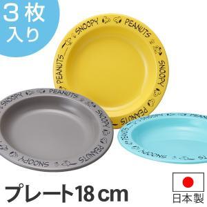 プレート 18cm 3枚入り スヌーピー ピーナッツ キャラクター プラスチック 日本製 ( アウトドア 電子レンジ対応 食洗機対応 )|colorfulbox