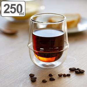 コーヒーカップ 250ml KRONOS ダブルウォール 二...