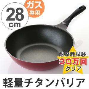 深型タイプの28cmサイズのフライパンです。炒め物、煮込み料理を調理するのにオススメです。内面はこび...