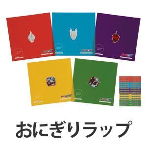 おにぎりラップ ウルトラマンジード 15枚入り キャラクター キャラ弁 日本製 ( おむすびラップ お弁当グッズ 子供用 )|colorfulbox