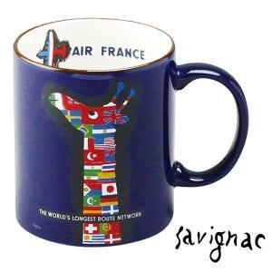エールフランス航空 320ml 洋食器 レイモン・サヴィニャック