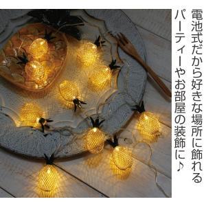 ガーランドライト LEDライト レスイヴェール パイナップル 10球 ( ライト led 電池式 ) colorfulbox 02