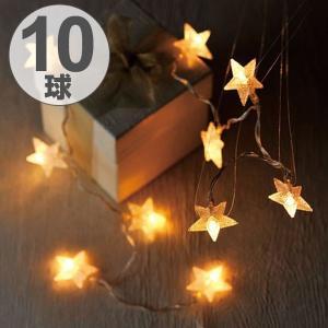 ガーランドライト LEDライト レスイヴェール スターライト 10球 ( ライト LED 星 )|colorfulbox