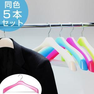 使いやすいシンプルなジャケット用ハンガーです。同色5本セットとなっております。パール系のピンク・ブル...