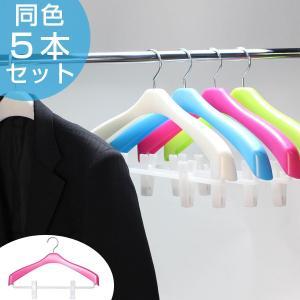 使いやすいシンプルなクリップ付きジャケットハンガーです。同色5本セットとなっております。パール系のピ...