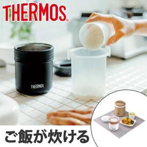 保温弁当箱 サーモス thermos ご飯が炊ける弁当箱 JBS-360 ( お弁当箱 保温 食洗機対応 )|colorfulbox