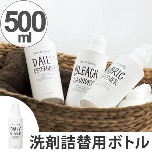 詰め替えボトル フリークランドリー 500ml ( 詰め替え...