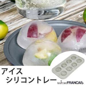 製氷皿 MATRE FRANCAIS メルトフランセ 8 ラ...