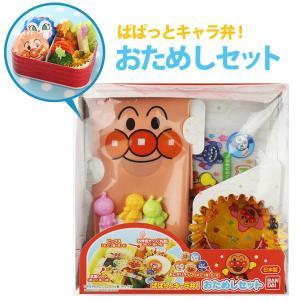 ぱぱっとキャラ弁!おためしセット アンパンマン おにぎりラップ おかずカップ ( お弁当グッズ 抗菌シート ピック )|colorfulbox