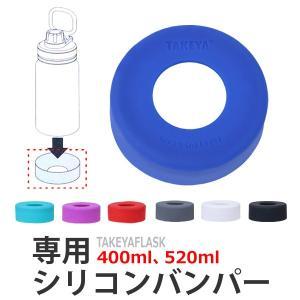 水筒 タケヤフラスク 400ml/520ml 専用 シリコーンバンパー ( ボトル 保護 パーツ )