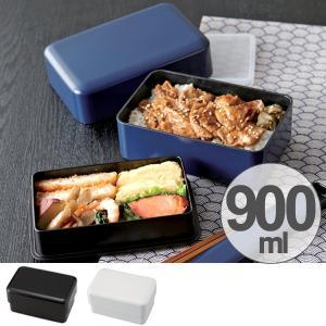お弁当箱 スタッフ メンズ スクエアランチボックス 2段 900ml