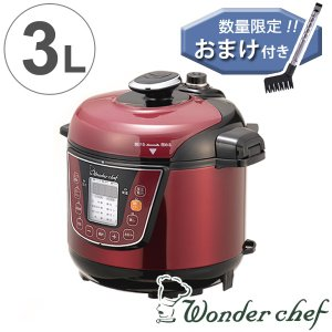 Wonder chef ワンダーシェフ 家庭用マイコン電気圧力鍋 3L トング付き レシピ本付き ( 圧力鍋 電気式 電気式圧力鍋 )|colorfulbox