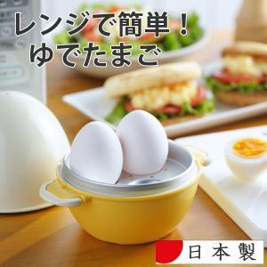 ゆで玉子調理器 レンジでかんたん たまごじょうず ( ゆで卵...