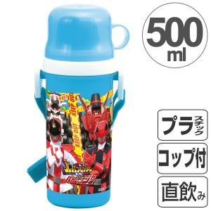 水筒 子供 快盗戦隊ルパンレンジャーVS警察戦隊パトレンジャー 2ウェイプラスチックボトル 直飲み&コップ付 500ml ( 軽量 おすすめ ) colorfulbox