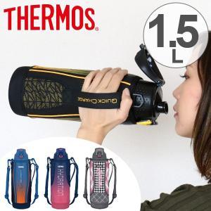 水筒 サーモス(thermos) 真空断熱スポーツボトル FFZ-1502F 1.5L ( ステンレスボトル 直飲み ポーチ付き )|colorfulbox