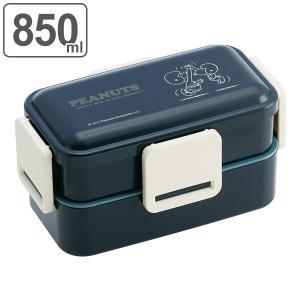 お弁当箱 ふわっと2段弁当箱 スヌーピー 850ml キャラクター ( ランチボックス ドーム型 食洗機対応 )|colorfulbox