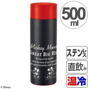 水筒 ミッキーマウス 超軽量コンパクトダイレクトマグボトル 500ml ミッキーチアフル ( ステンレスボトル 保温 保冷 )|colorfulbox
