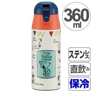 水筒 スヌーピー ともだち 直飲み ワンプッシュステンレスマグボトル 360ml ( ステンレスボトル 保温 保冷 ステンレス製 ) colorfulbox
