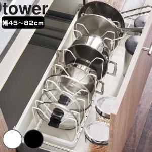 フライパン&鍋蓋スタンド シンク下 伸縮鍋蓋&フライパンスタンド タワー tower ( フライパンスタンド 鍋フタスタンド シンク下収納 )の写真