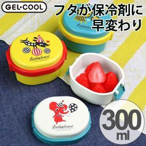 お弁当箱 ジェルクール ドーム型 リトルファント S 1段 300ml 保冷剤一体型 ( ランチボックス 弁当箱 日本製 おすすめ )|colorfulbox
