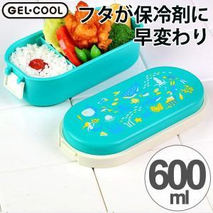 お弁当箱 ジェルクール ドーム型 なりゆきサーカス ダイビング M 1段 600ml 保冷剤一体型 ( ランチボックス 弁当箱 日本製 おすすめ )|colorfulbox