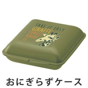おにぎらずケース ランチボックス テイクイットイージー ジラフ ( おにぎらず お弁当箱 ランチボックス )|colorfulbox