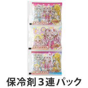 保冷剤 3連パック 子供用 HUGっと!プリキュア キャラクター ( お弁当 こども 保冷 )|colorfulbox