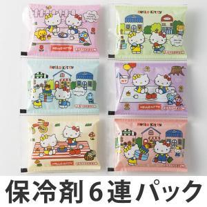 保冷剤 6連パック 子供用 ハローキティ キャラクター ( お弁当 こども 保冷 )|colorfulbox