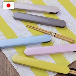 箸・箸箱セット 和MON 18cm ペールカラー ( お箸 箸箱 お弁当用箸 )|colorfulbox