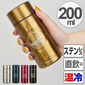 水筒 マグボトル カフア コーヒーボトル ミニ 200ml ステンレス製 直飲み ( ステンレスボトル 保温 保冷 コンパクト )|colorfulbox