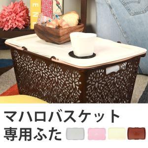 マハロパレット マハロバスケット専用 蓋 長方形 ( ふた フタ トレー )|colorfulbox