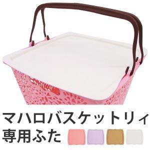 マハロパレットリィ マハロバスケットリィ専用 蓋 正方形 ( ふた フタ トレー )|colorfulbox