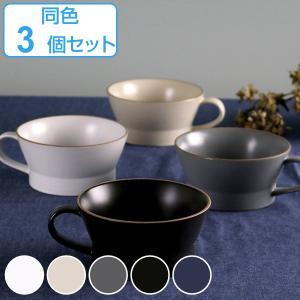 スープカップ エッジライン 持ち手付き 陶器 食器 同色3個セット ( 食洗機対応 電子レンジ対応 スープボウル 小鉢 )|colorfulbox