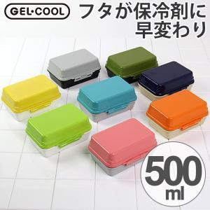 【ポイント最大26倍】お弁当箱 ジェルクール デリ 1段 500ml ドーム型 保冷剤一体型 ( 弁当箱 ランチボックス 日本製 )|colorfulbox