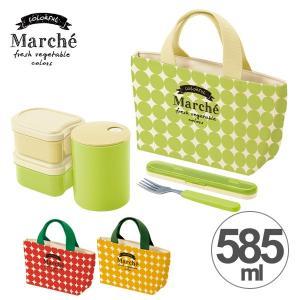 お弁当箱 ポット付ランチセット マルシェ 585ml バッグ付き ( ランチボックス フォーク付き ケース付き )|colorfulbox