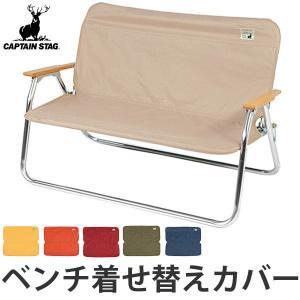 キャプテンスタッグアルミ背付きベンチ専用の着せ替えカバーです。手洗いできるポリエステル製なので汚れて...