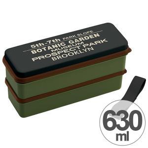 お弁当箱 シリコン製シール蓋 2段 ブルックリン 630ml ( 弁当箱 ランチボックス 食洗機対応 )|colorfulbox