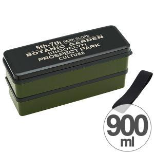 お弁当箱 シリコン製シール蓋 2段 メンズ ブルックリン 900ml ( 弁当箱 ランチボックス 食洗機対応 )|colorfulbox