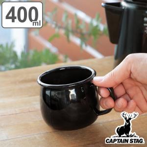 ホーローマグカップ キャプテンスタッグ ブラックラベル ( マグカップ 琺瑯 食器 )|colorfulbox