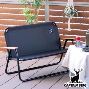 アルミ背付ベンチ キャプテンスタッグ ブラックラベル ( アウトドアチェア アウトドア 椅子 )|colorfulbox