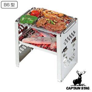バーベキューコンロ カマド スマートグリル B6型 コンパクトカマド キャプテンスタッグ ( バーベキュー バーベキューグリル コンパクト )|colorfulbox